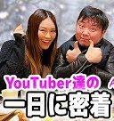 """37万人の登録者数をもつYouTuber""""chiaki""""さん"""