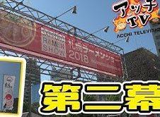 札幌ラーメンショー、MEN-EIJIさんとのコラボラーメンを紹介いただきました!