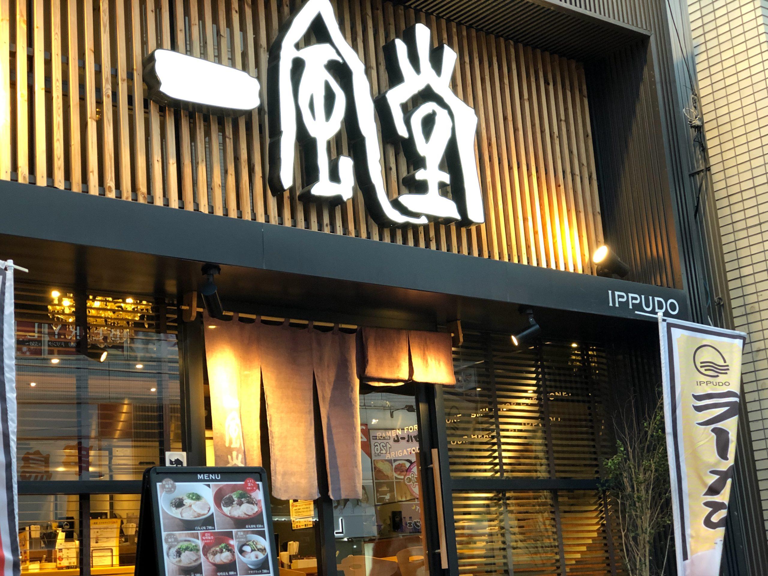 【一風堂】札幌麻生店休業のお知らせ