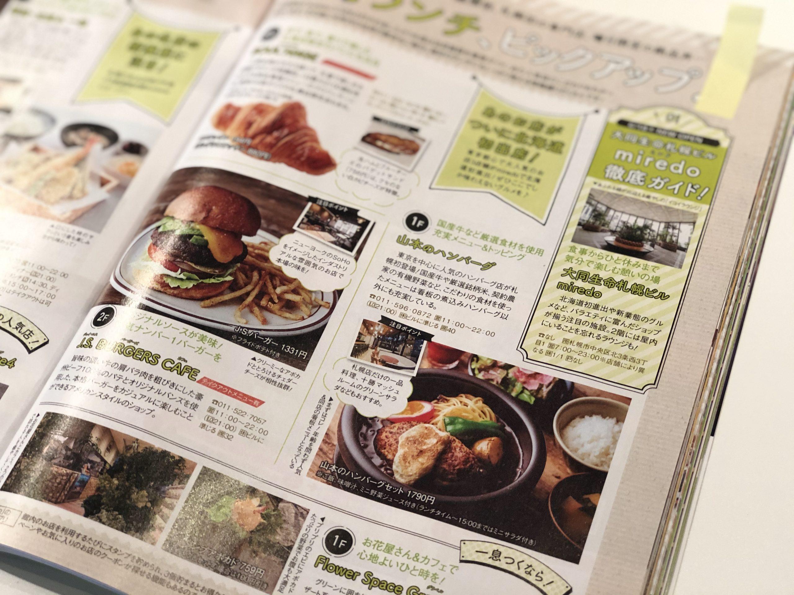 山本のハンバーグ 雑誌3社に掲載いただきました!