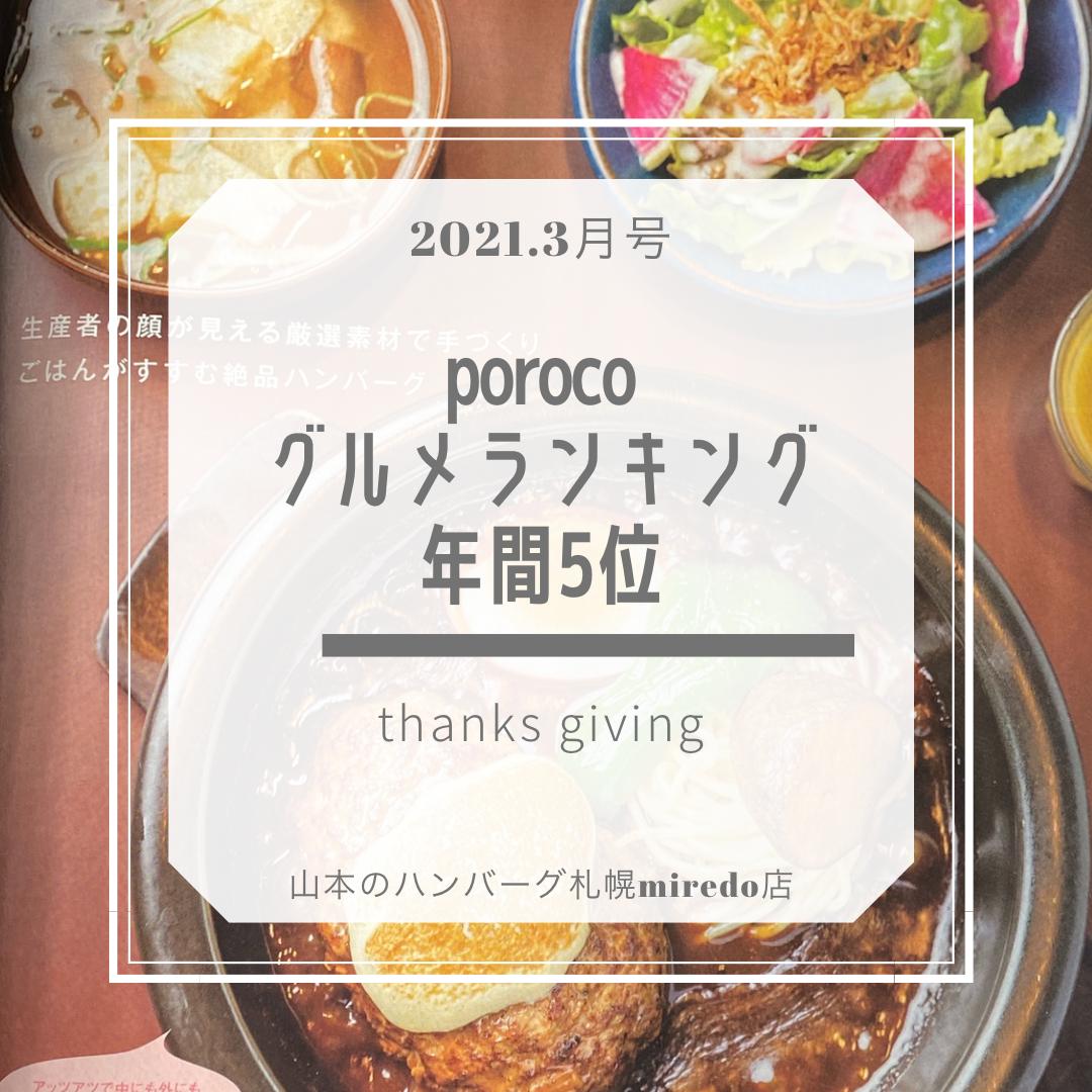【山本のハンバーグ】porocoグルメランキング年間5位!