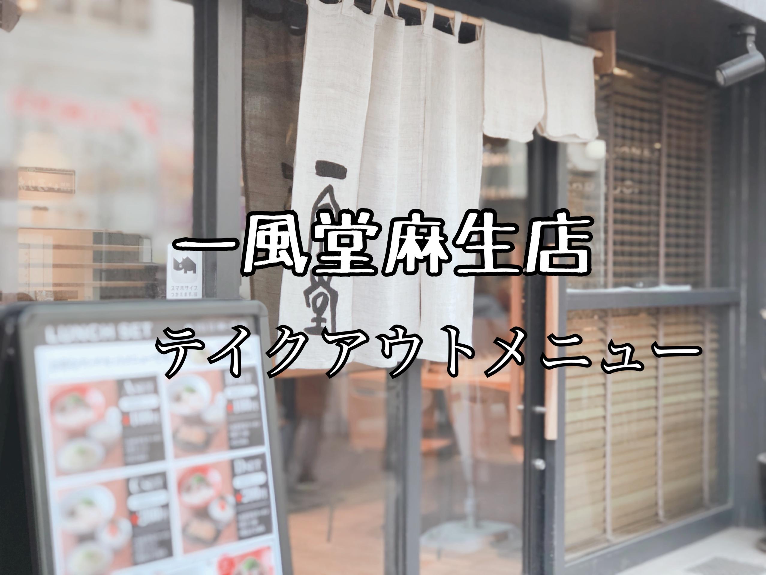 【一風堂】札幌麻生店テイクアウトメニュー!