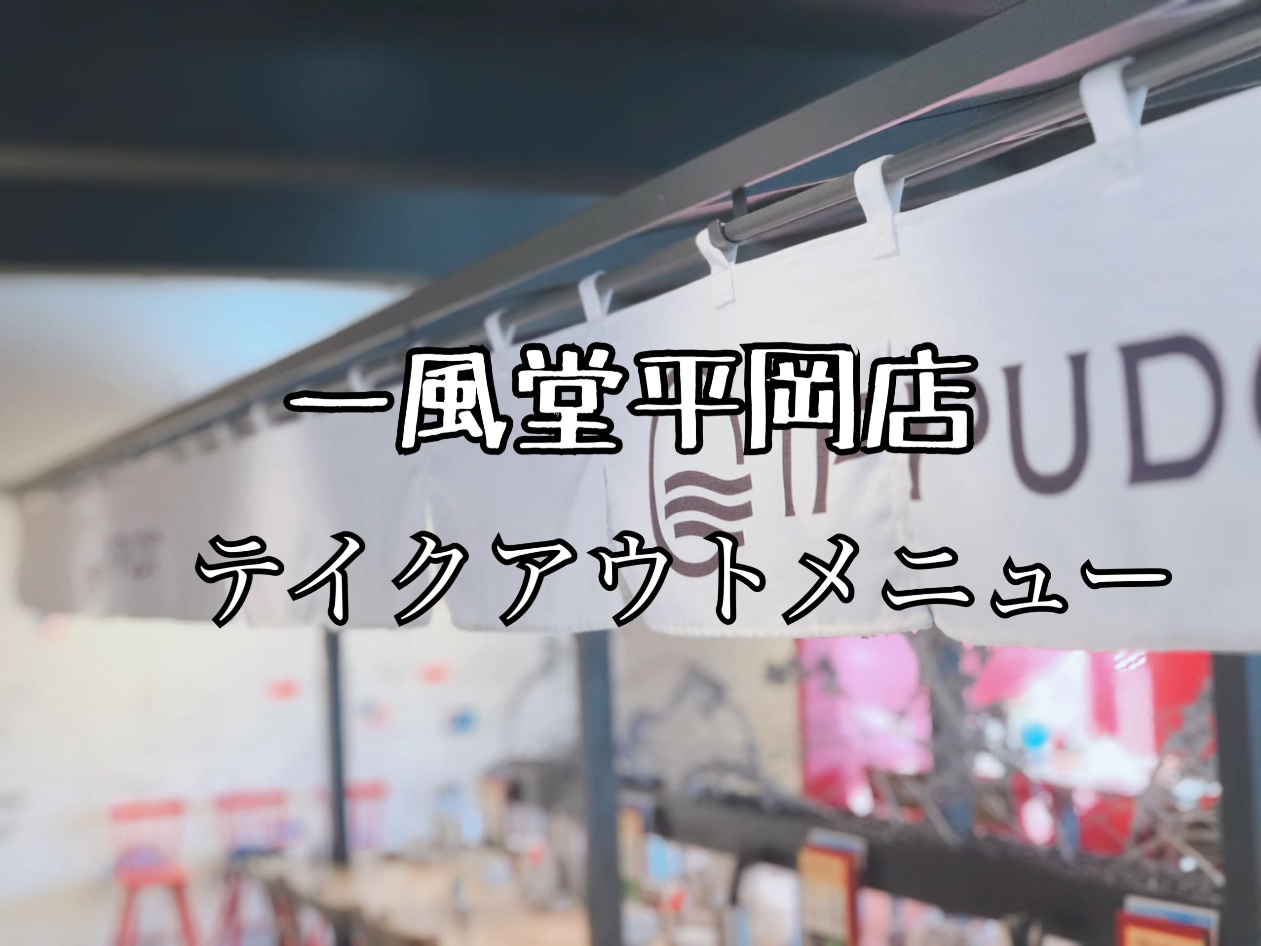 【一風堂】札幌平岡店テイクアウトメニュー!