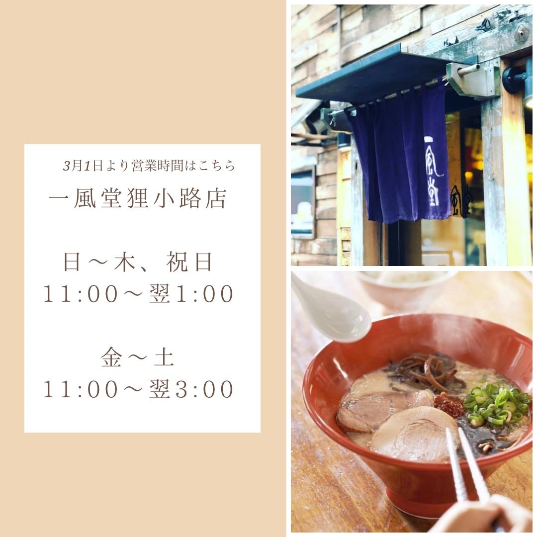 【一風堂】狸小路店、麻生店、3月より営業時間変更となりました!