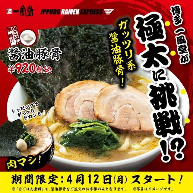 【一風堂】期間限定「醤油豚骨」登場!!