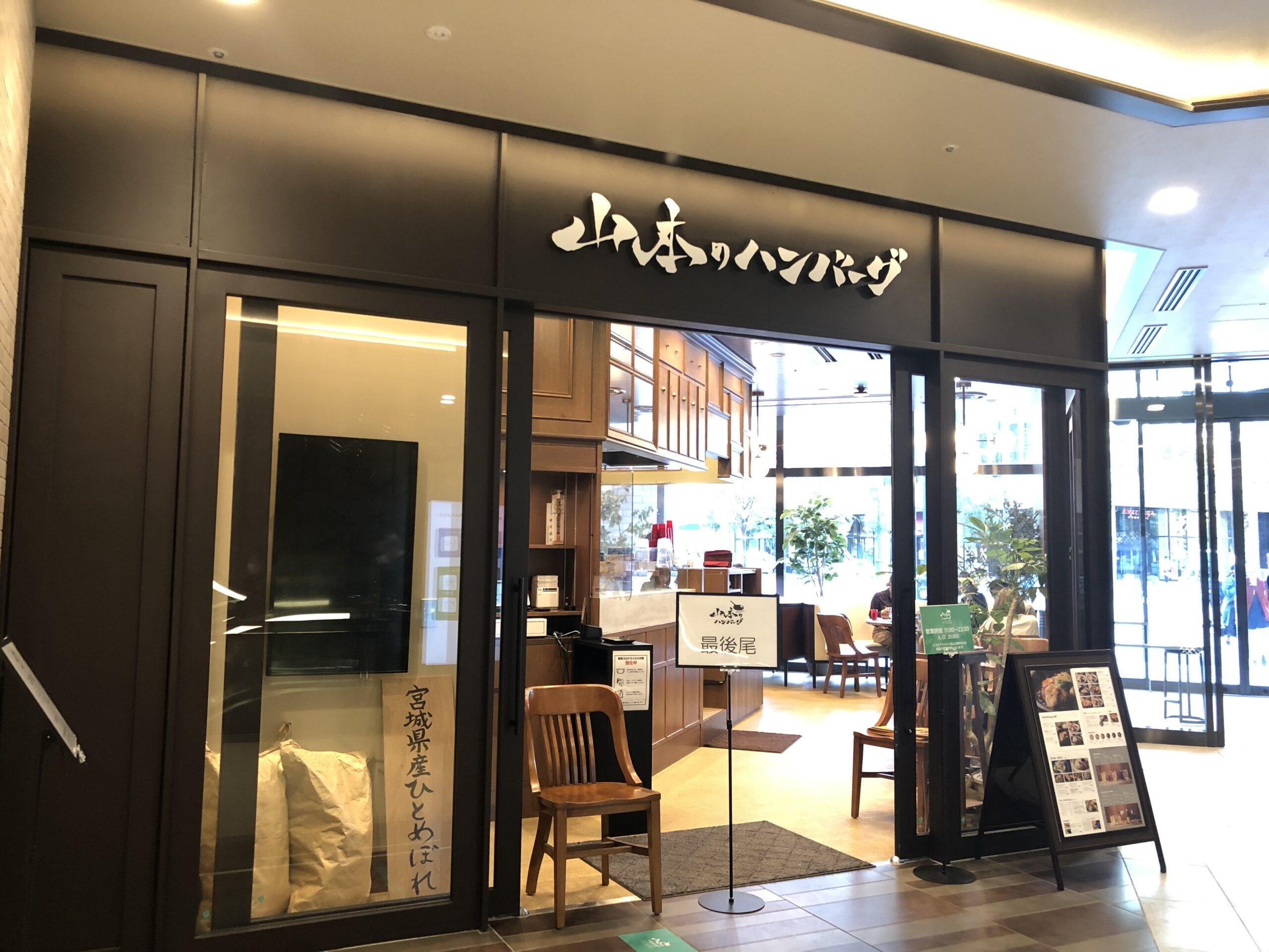 【山本のハンバーグ】営業時間短縮と酒類提供停止のお知らせ