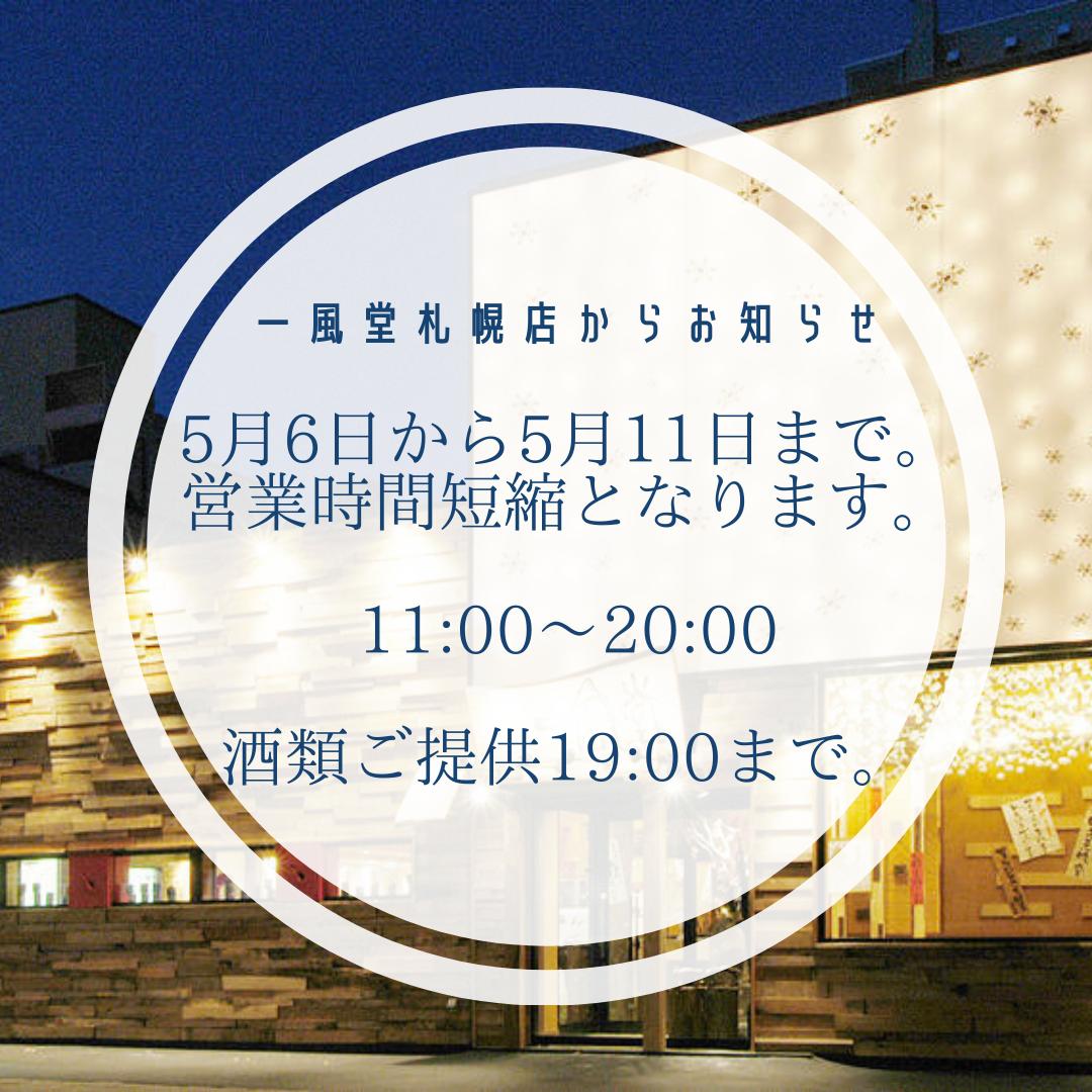 【一風堂】札幌店5月11日まで営業時間短縮となります。