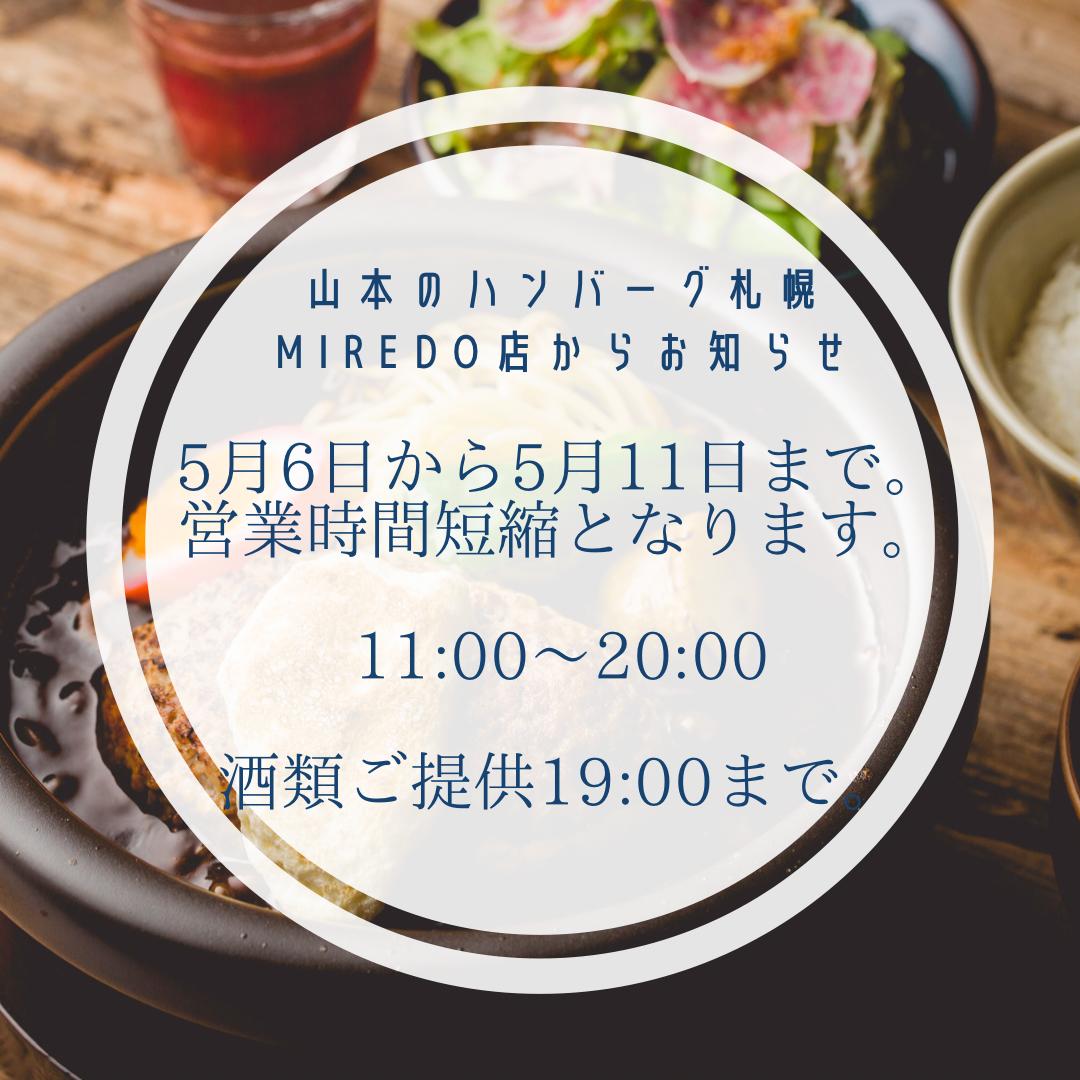 【山本のハンバーグ】5月11日まで営業時間短縮のお知らせ。