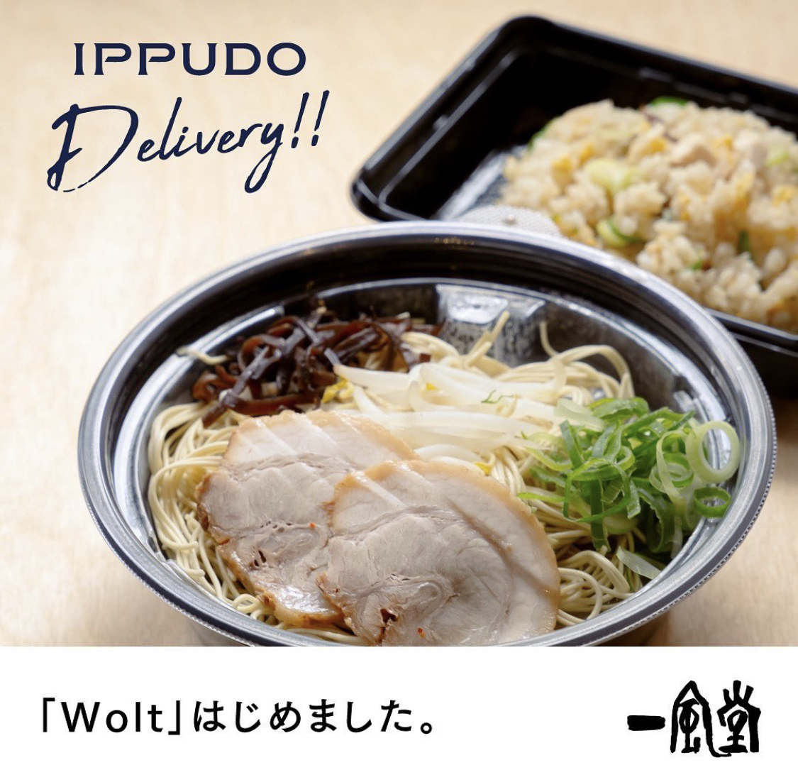 "【一風堂】高田馬場店・上野広小路店""Wolt""スタート!!"