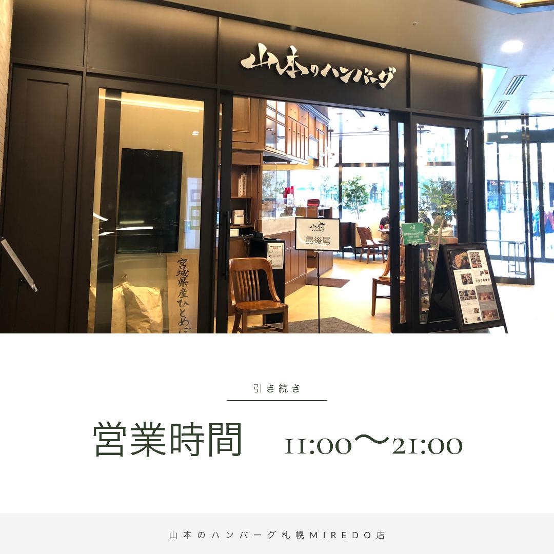 【山本のハンバーグ】営業時間のお知らせ