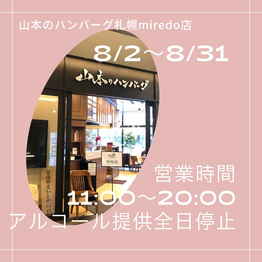 【山本のハンバーグ】8月2日〜31日まで営業時間について