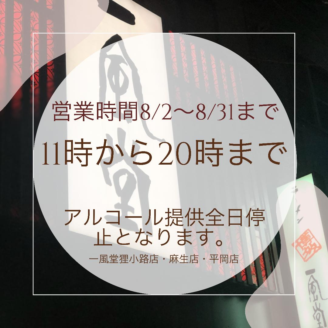 【一風堂札幌店】8月2日〜31日までの営業時間について