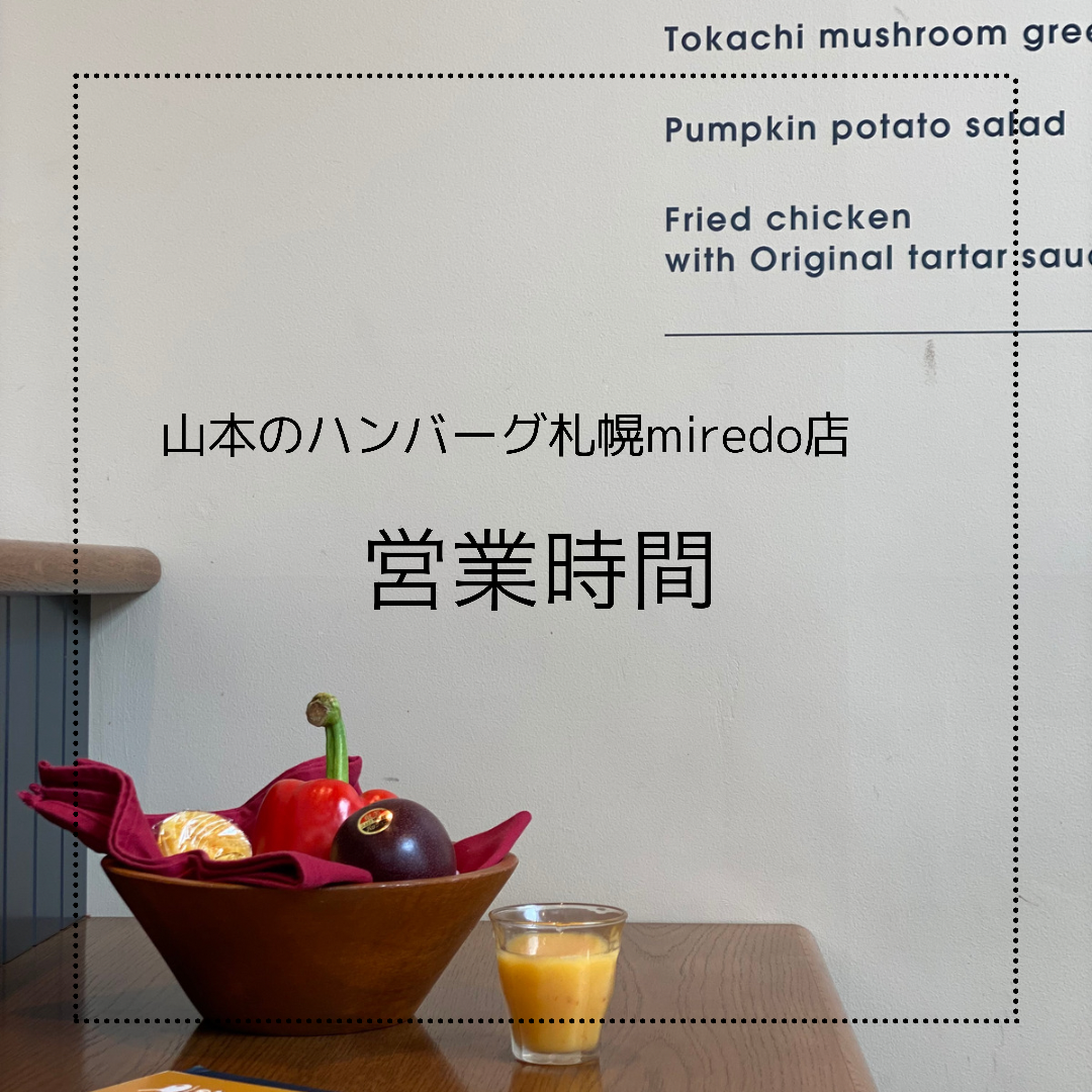 【山本のハンバーグ】営業時間のお知らせ。9月30日まで延長。
