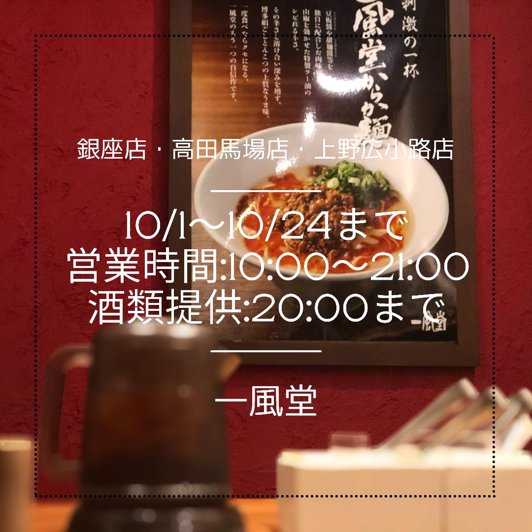 【一風堂】営業時間のお知らせ。10月1日〜
