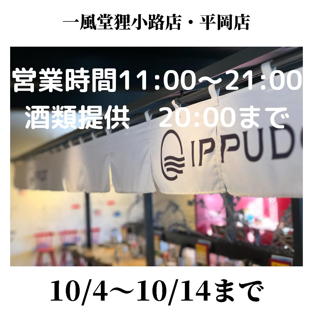 【一風堂】狸小路店・平岡店10/4から営業時間21時まで!